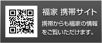 福家 携帯サイト