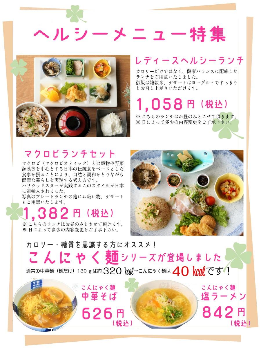 healthy201710