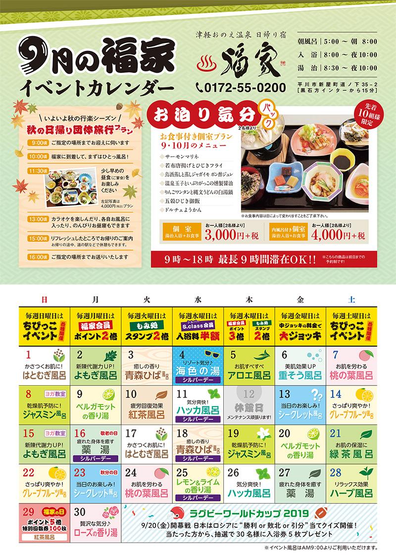 9月のイベントカレンダー