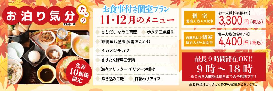 11月・12月のメニュー