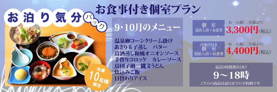 9月・10月のメニュー